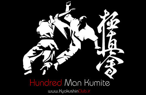 مبارزه صد نفره کیوکوشین کاراته