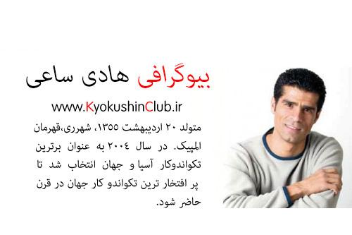 بیوگرافی هادی ساعی