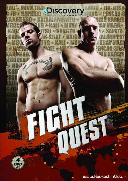 دانلود مجموعه رزمی Fight Quest